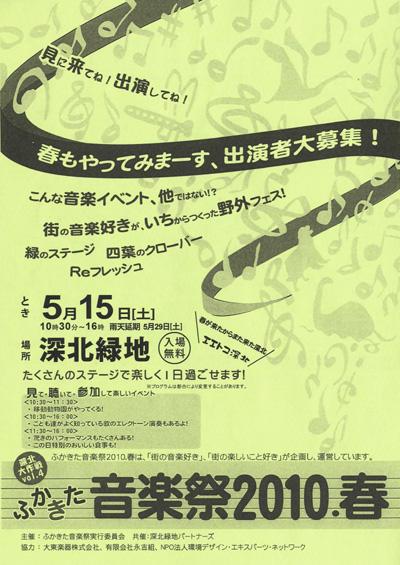 深北音楽祭2010.春_表