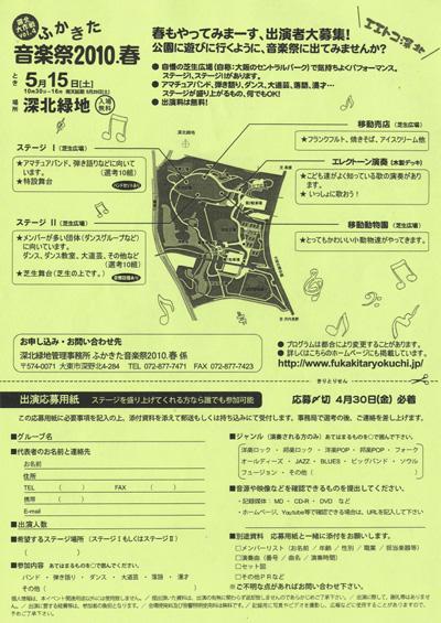 深北音楽祭2010.春_裏
