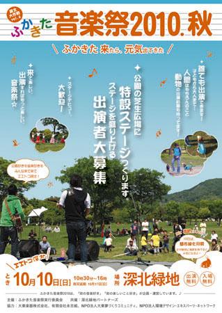 深北音楽祭2010.秋_表