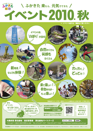深北緑地イベント2010秋_表