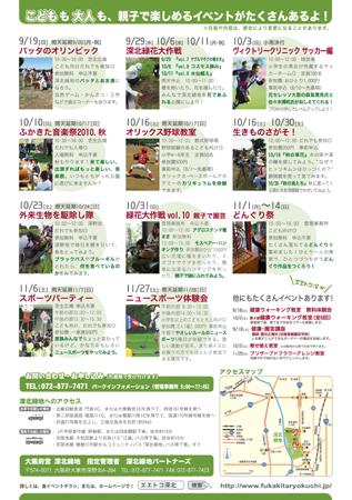 深北緑地イベント2010秋_裏